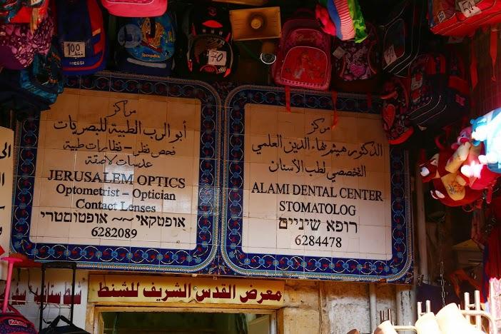 Souk Jérusalem Israel